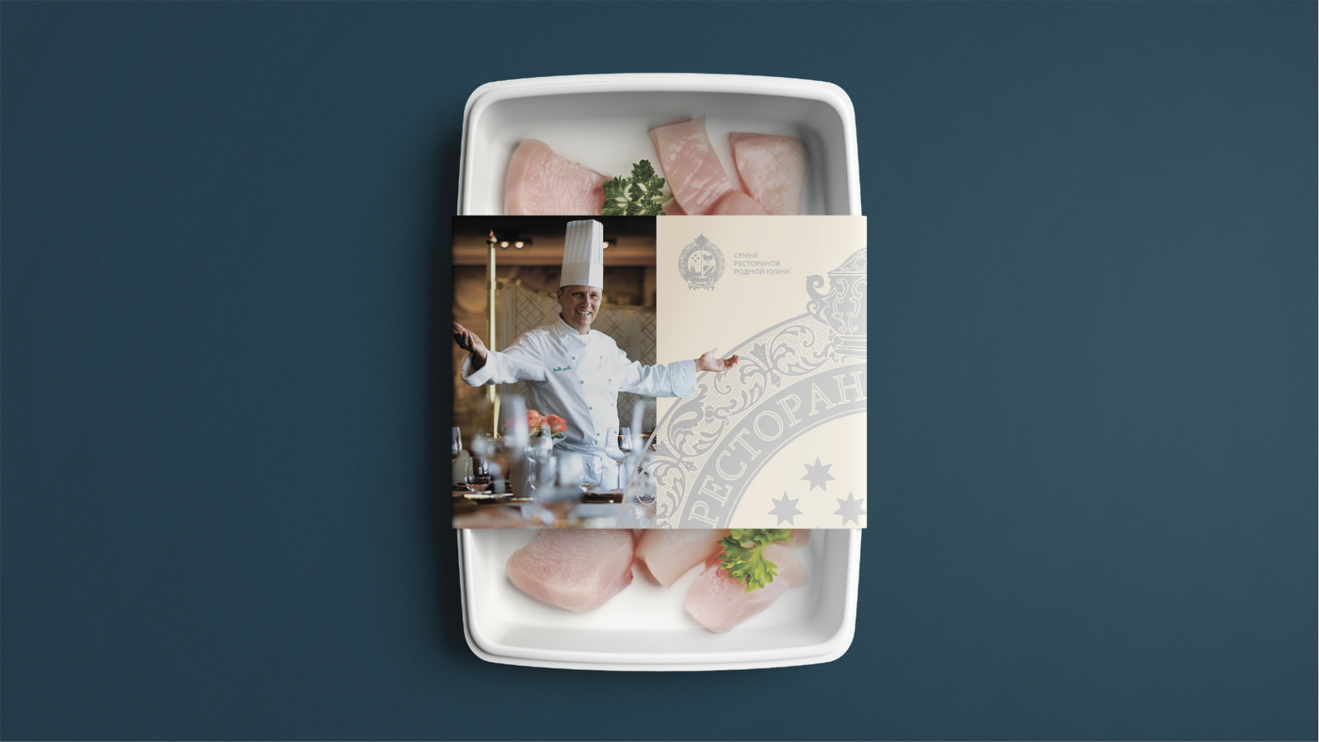 Семья ресторанов Родной кухни - HMS Brands - кейсы, брендинг - упаковка