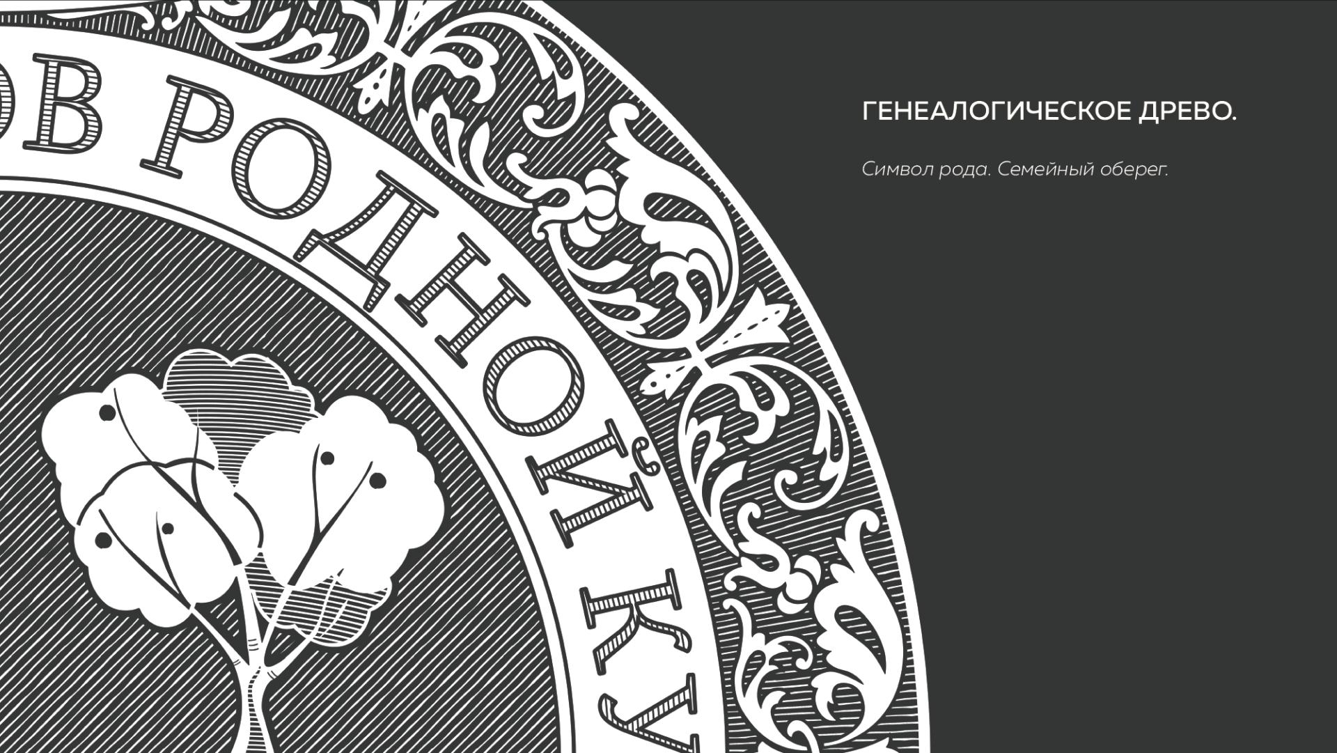 Семья ресторанов Родной кухни - HMS Brands - кейсы, брендинг - лого часть 2