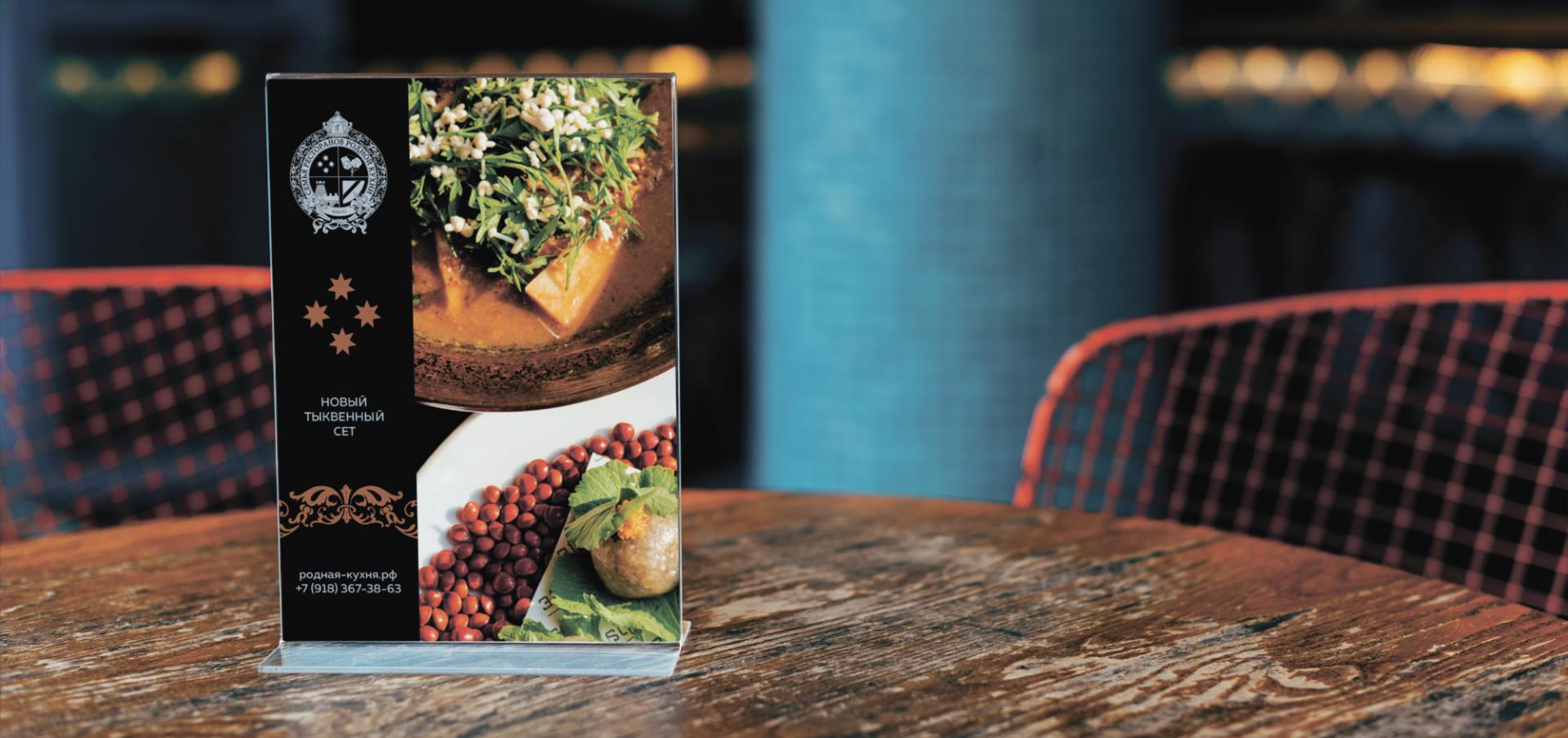 Семья ресторанов Родной кухни - HMS Brands - кейсы, брендинг - table-tent