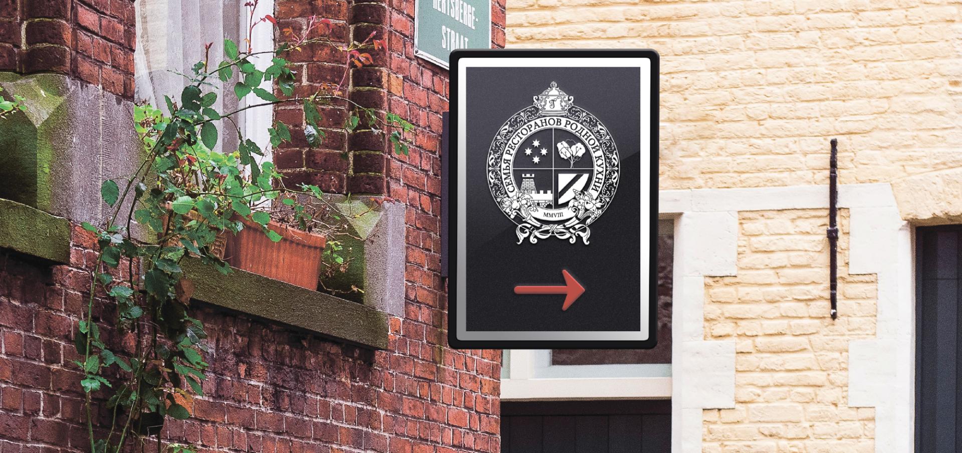 Семья ресторанов Родной кухни - HMS Brands - кейсы, брендинг - консольная вывеска