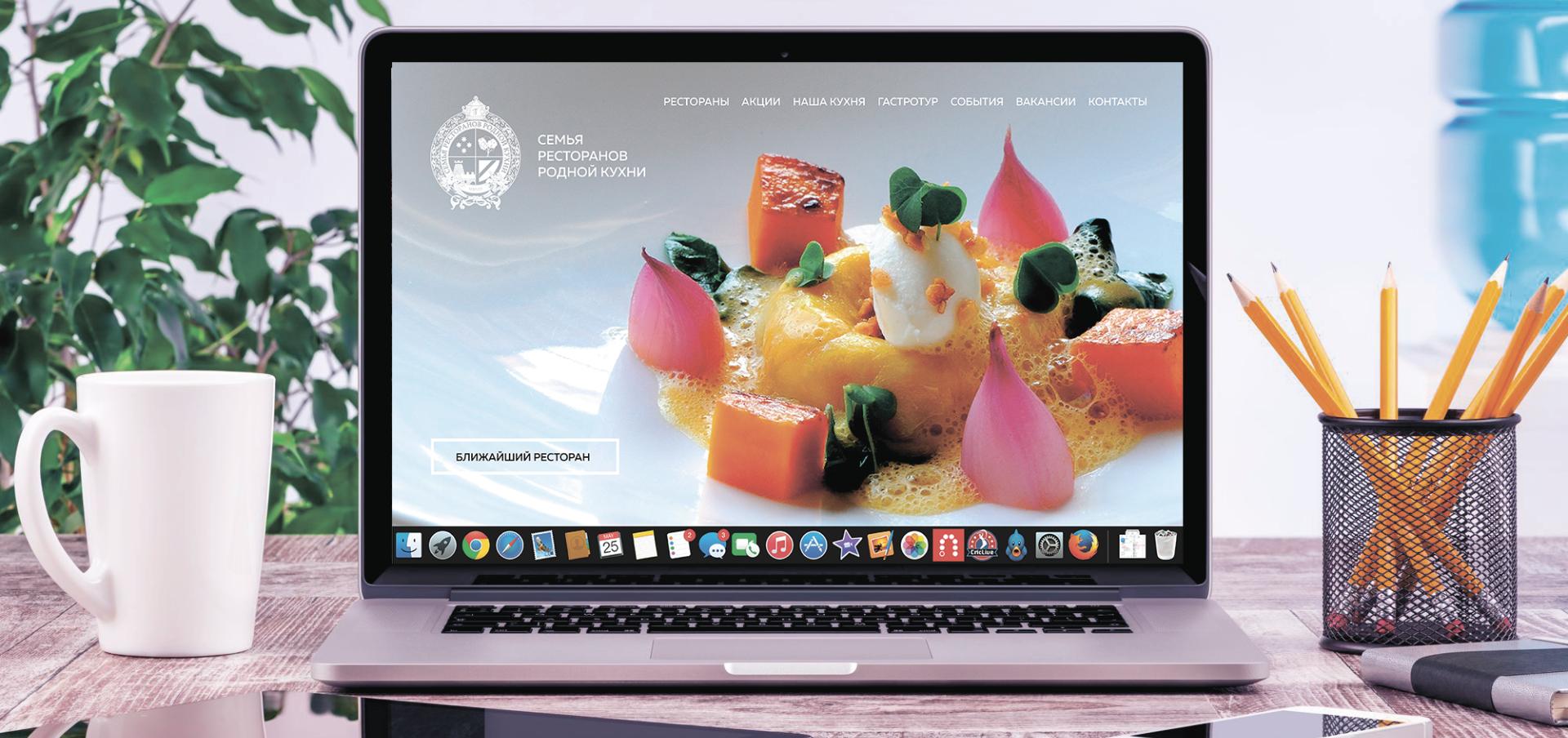 Семья ресторанов Родной кухни - HMS Brands - кейсы, брендинг - сайт