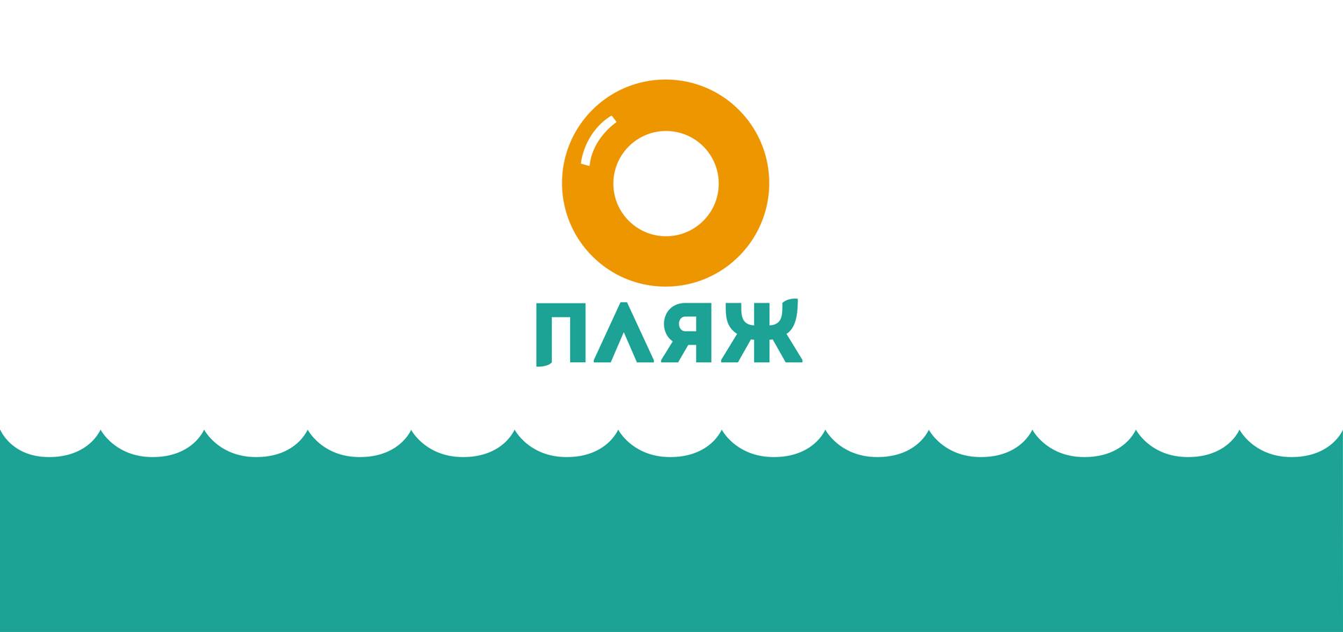 Пляж - HMS Brands - кейсы, брендинг - логотип