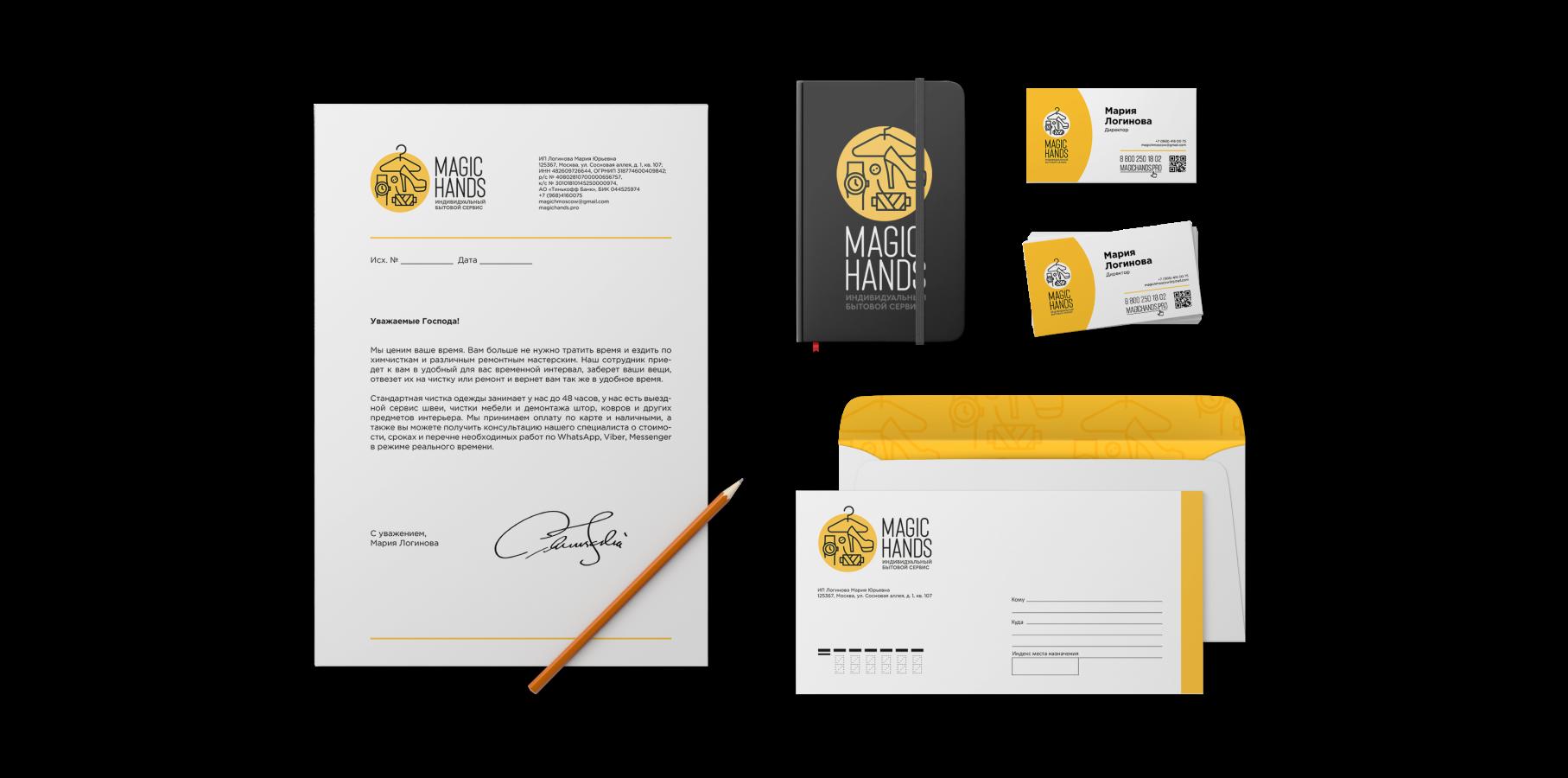 Magic Hands - HMS Brands - кейсы, брендинг - бизнес-набор