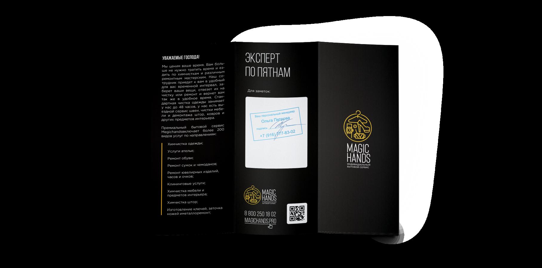 Magic Hands - HMS Brands - кейсы - лифлет
