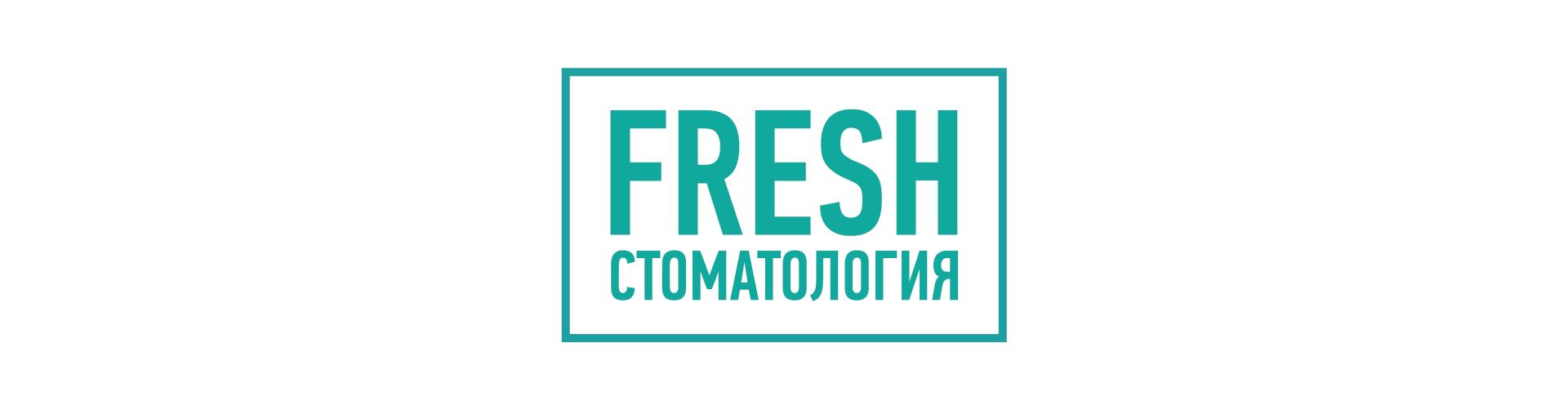 Fresh стоматология - HMS Brands - кейсы, брендинг - логотип