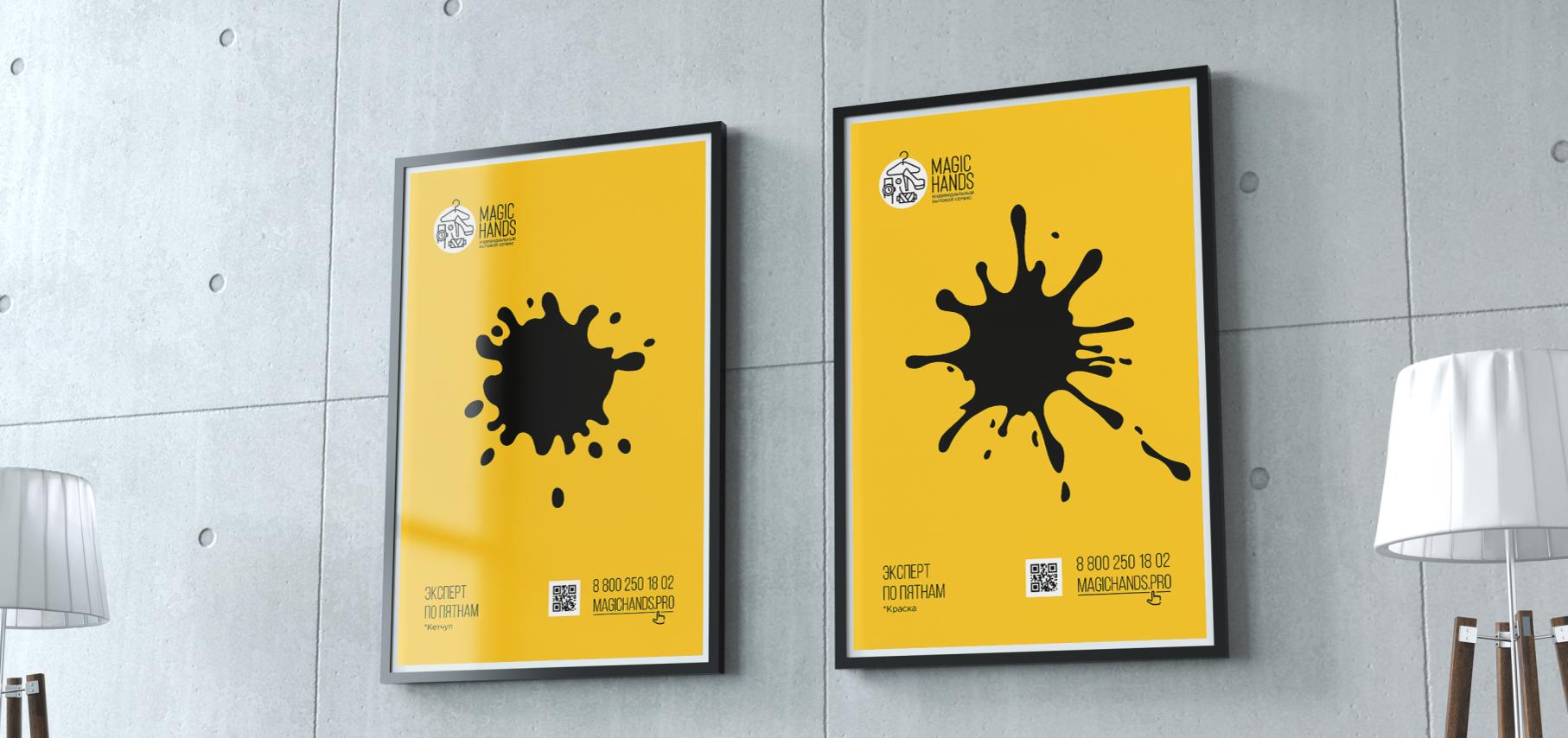 Magic Hands - HMS Brands - кейсы - постер 3