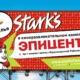 Starks - HMS Brands - кейсы, брендинг - билборд